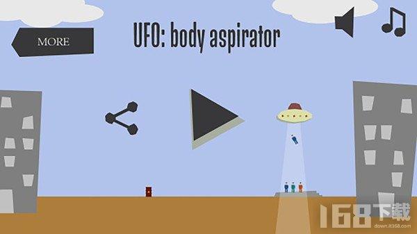 控制UFO