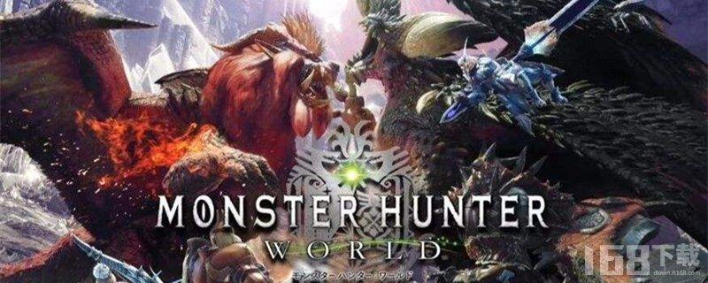 怪物猎人世界绯鸢石获得方法分享