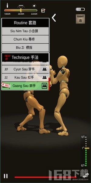 咏春模拟器