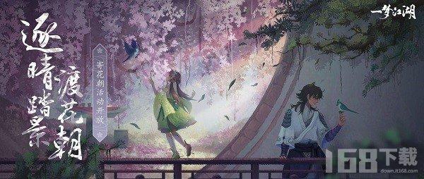 《一梦江湖》锦带花获取方法