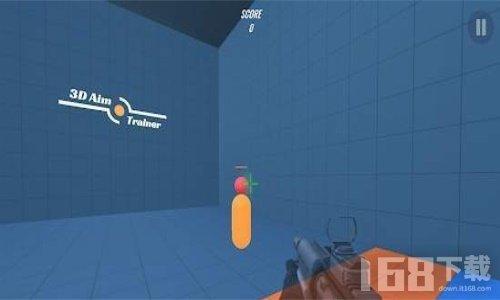 3D瞄准训练器