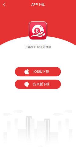 瑞彩祥云app官方下载地址 瑞彩祥云在哪里可以下载