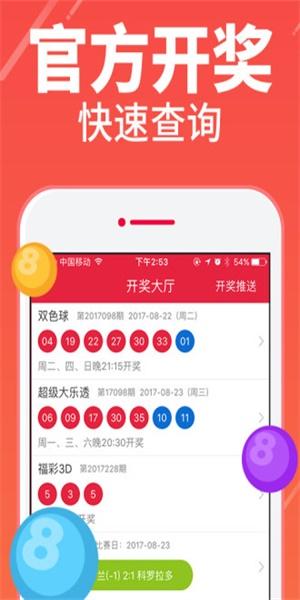 香港天下彩与你同行兔费资料大全 香港天下彩与你同行怎么下载