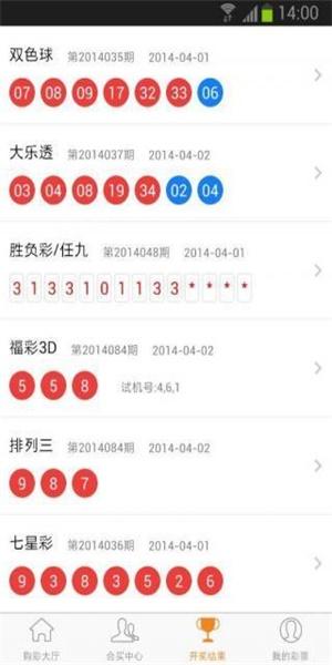 1997香港彩票下载 1997香港彩票哪里能下载