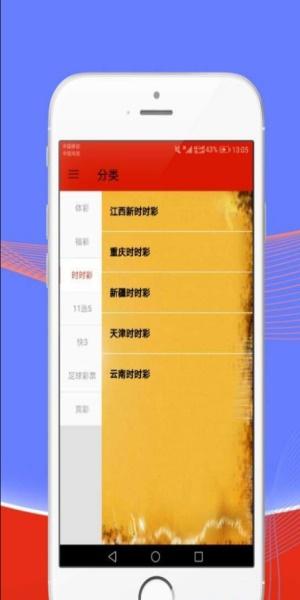 彩89安卓版下载 彩89应用在哪里下载