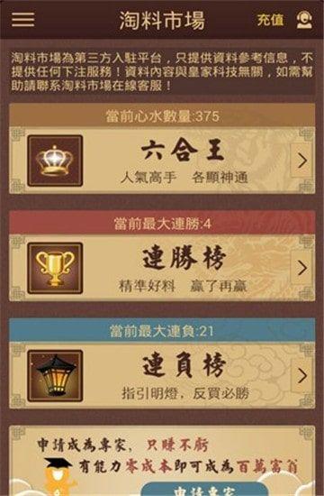 六合宝典下载 六合宝典在哪里可以下载