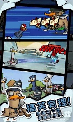 疯狂合体鸭