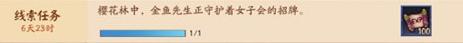 决战平安京3月9日线索任务完成方法 决战平安京3月9日线索任务对应式神