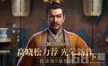 三国志战略版赵云最新战法搭配攻略