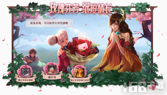 王者荣耀玫瑰芬芳纸短情长玩法攻略
