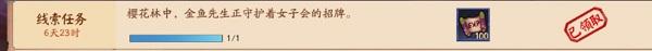 决战平安京樱花林金鱼先生怎么完成 3月9日线索任务完成攻略[多图]图片2
