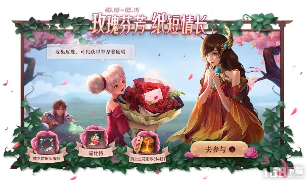 王者荣耀白色情人节玫瑰收集攻略 玫瑰怎么获得