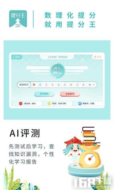 提分王AI陪学