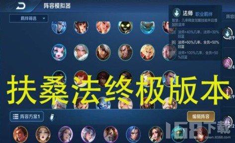 王者荣耀自走棋扶桑法怎么玩 新版最强扶桑法阵容教学