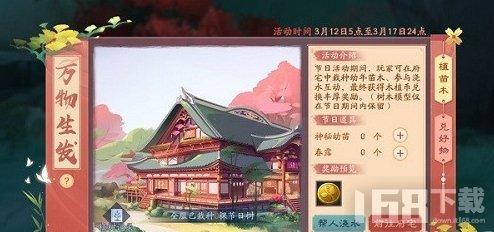 新笑傲江湖植树节活动介绍 新笑傲江湖万物生发玩法攻略
