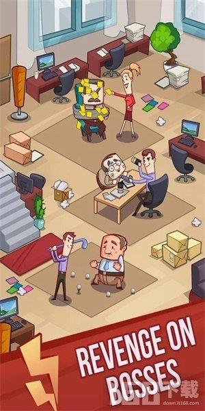 办公室骚乱