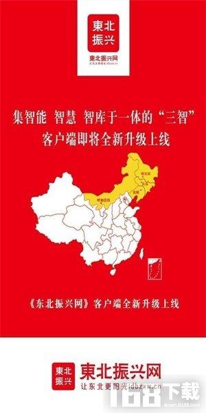 东北振兴网
