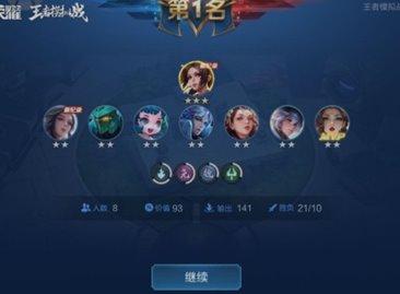 王者荣耀自走棋新版最强奶法阵容搭配攻略