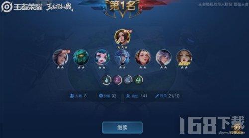 王者荣耀自走棋新版最强奶法阵容推荐 低质量奶法吃鸡教学