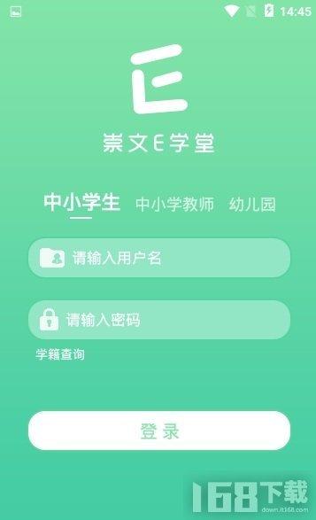 崇文E学堂