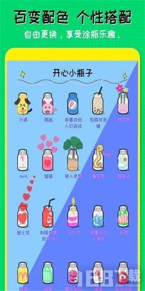 心动小瓶子