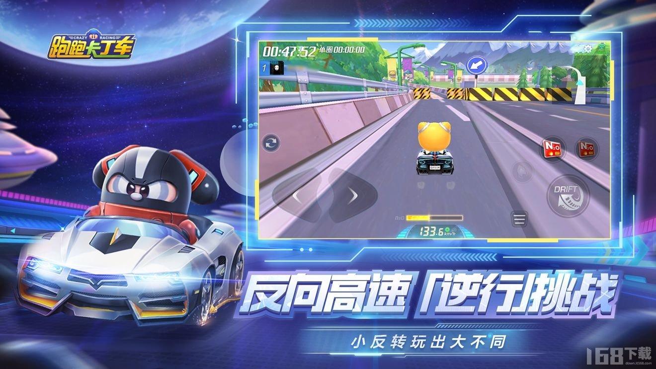 跑跑卡丁车反向赛道玩法介绍 反向赛道怎么玩