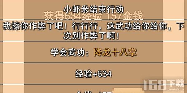 虾米传奇独孤九剑及降龙十八掌怎么得 独孤九剑及降龙十八掌获取方法介绍