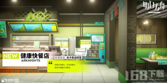 明日方舟新增家具预告 明日方舟新增家具健康快餐店详细介绍