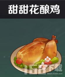 原神甜甜花酿鸡怎么做 甜甜花酿鸡制作方法