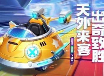 跑跑卡丁车手游飞碟车获取攻略 飞碟车怎么获取