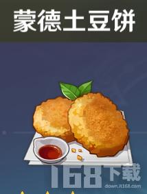 原神蒙德土豆饼制作方法 蒙德土豆饼配方及效果分享