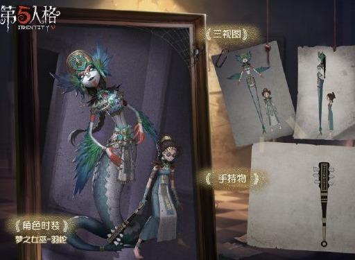 第五人格女巫羽蛇时装获取攻略 女巫羽蛇时装怎么获取