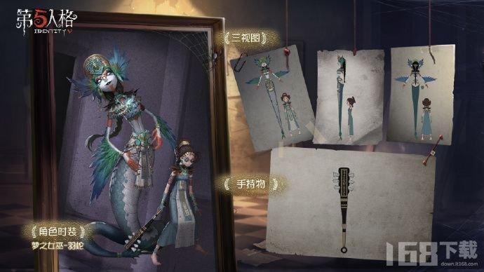 第五人格女巫羽蛇时装怎么获取 梦之女巫羽蛇皮肤获取方式介绍[多图]图片1