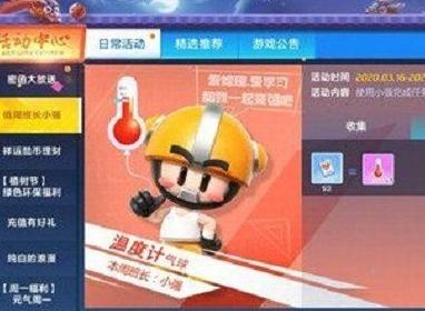 跑跑卡丁车手游温度计气球获取攻略 温度计气球怎么获取