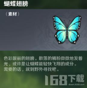 原神蝴蝶翅膀获取方法详解 蝴蝶翅膀怎么刷