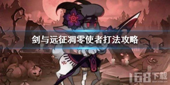 《剑与远征》凋零使者打法攻略