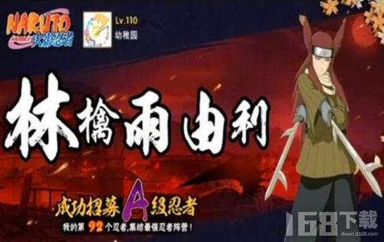 《火影忍者》手游林檎雨由利忍刀七人众获得方法