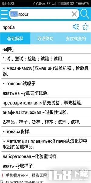 俄语翻译快查