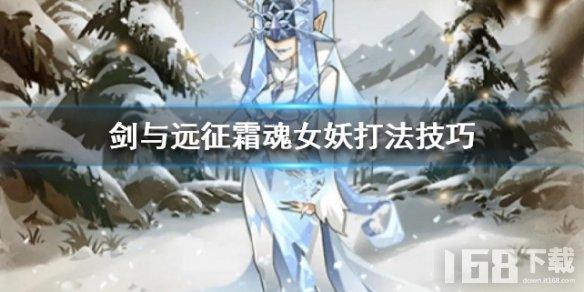 《剑与远征》霜魂女妖打法技巧
