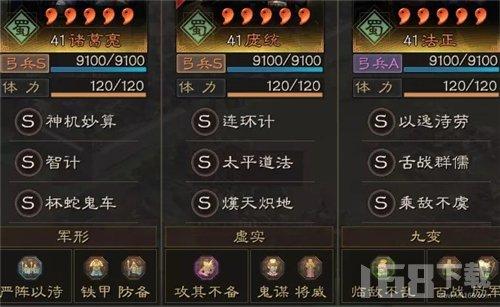 三国志战略版S3赛季顶配诸葛蜀智队伍搭配攻略