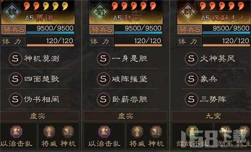 三国志战略版S3赛季顶配三势阵队伍搭配攻略
