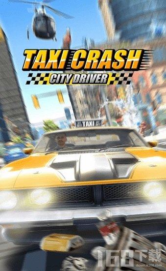 出租车冲突:城市司机