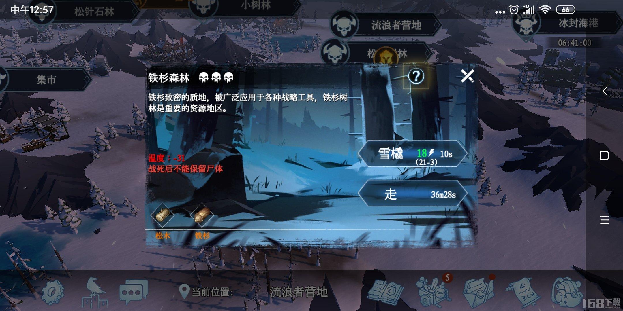 凛冬资源图攻略 凛冬各资源图玩法指南