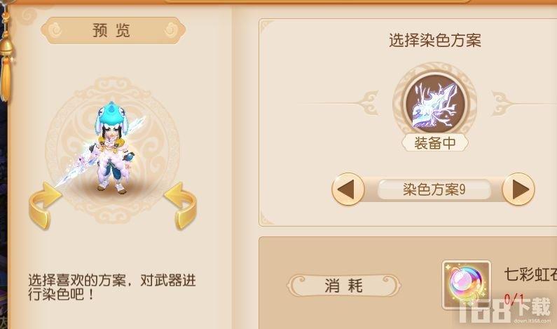 梦幻西游手游七彩虹石在哪获取 七彩虹石获取方法[多图]图片1