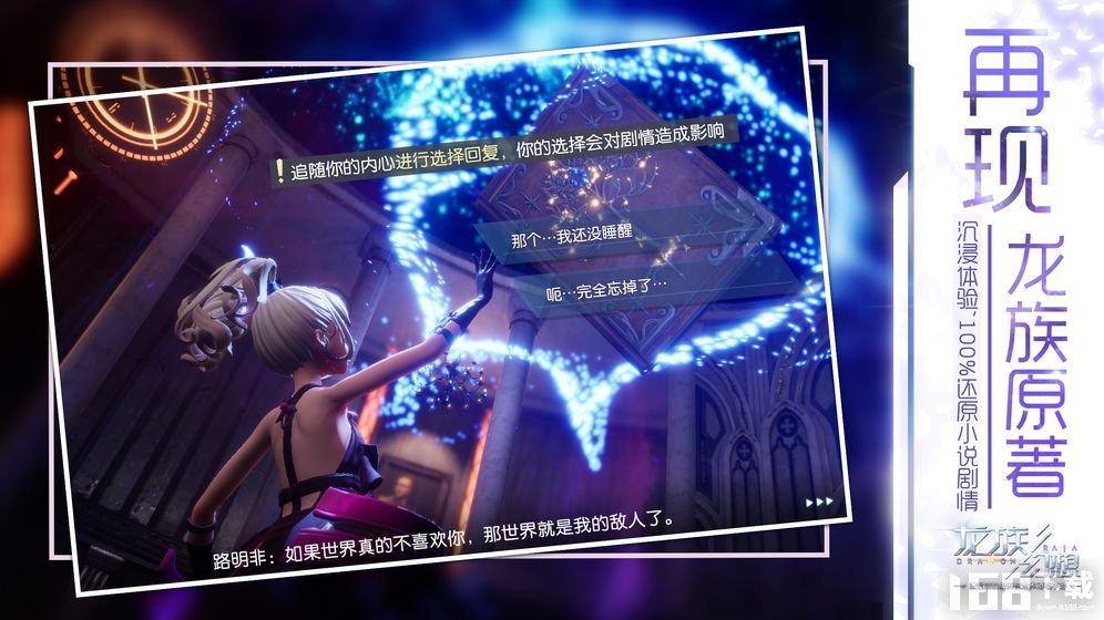 龙族幻想继承者怎么养 继承者计划玩法详解[多图]图片3