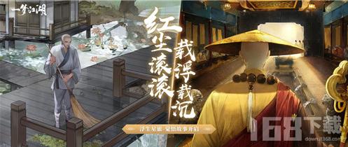 一梦江湖浮生星旅觉悟故事玩法攻略