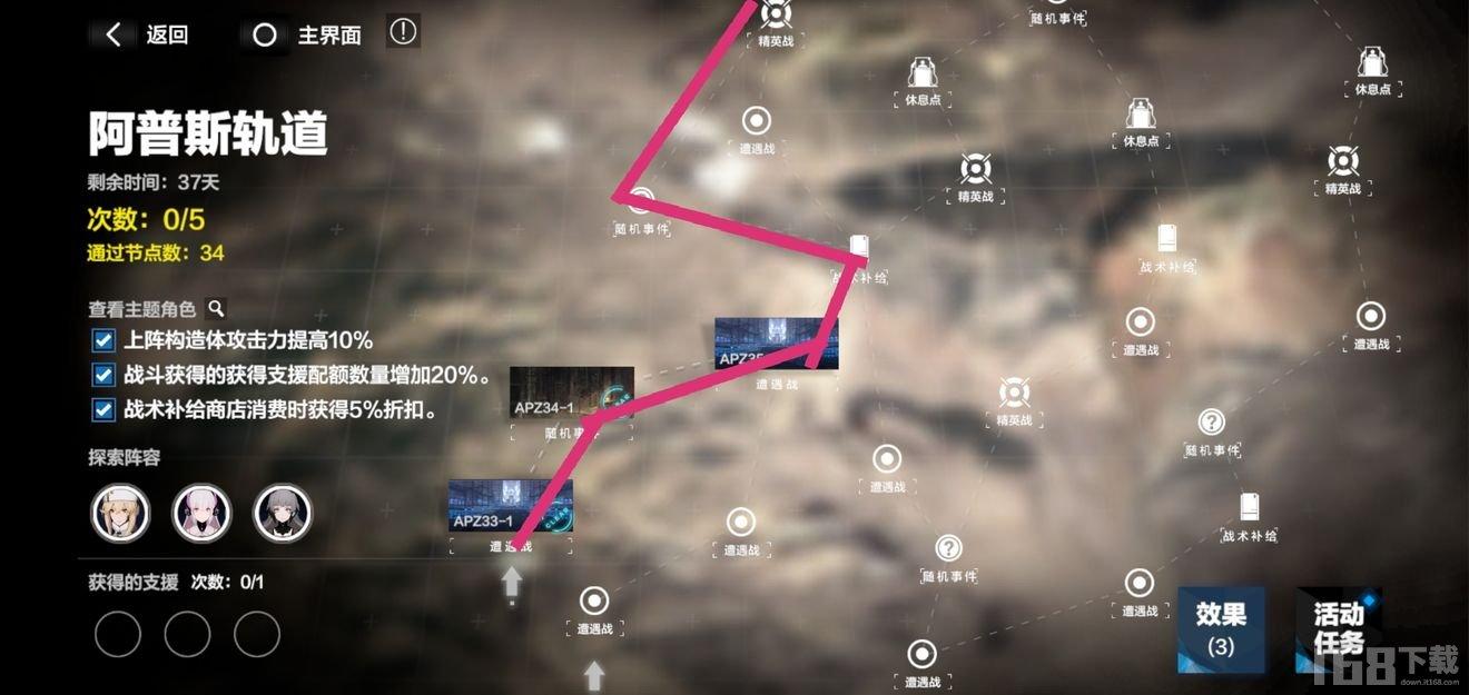 战双帕弥什阿普斯轨道第3区打法详解 第三区最佳线路推荐