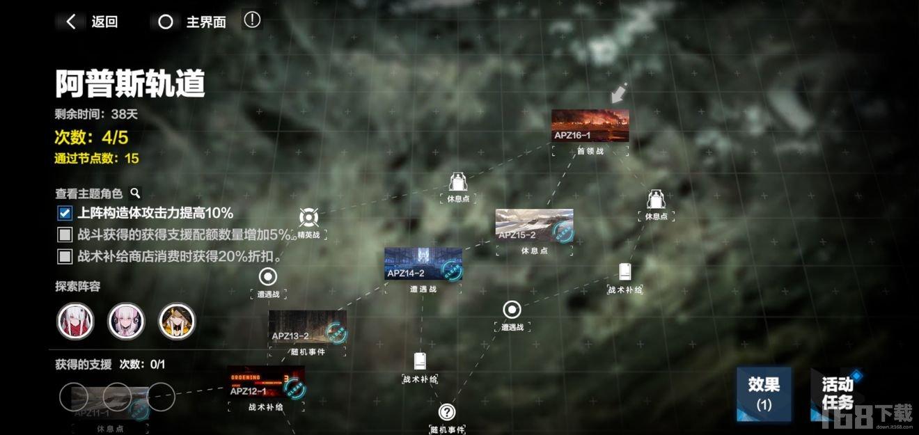 战双帕弥什阿普斯轨道第一区攻略 第一区线路打法详解