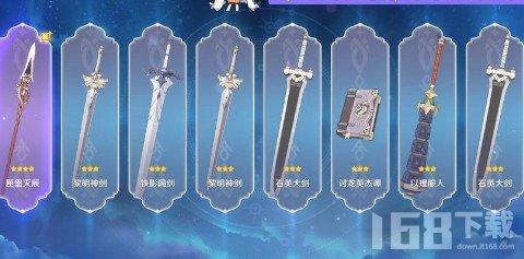 原神手游五星武器获得攻略 五星武器怎么获得
