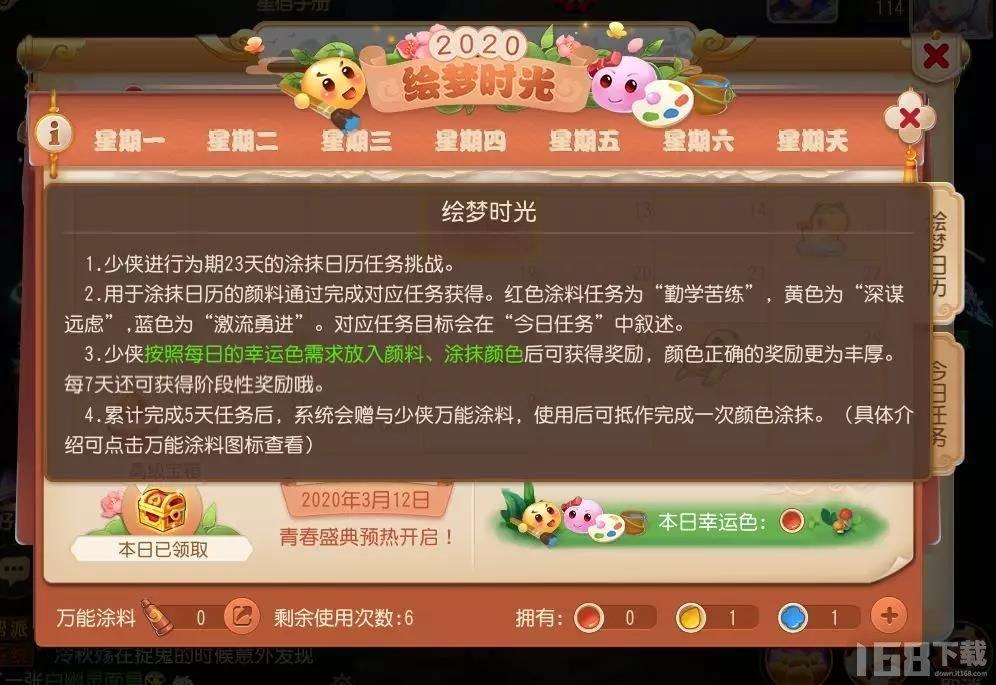 梦幻西游手游绘梦时光玩法攻略 绘梦时光奖励详细一览[视频][多图]图片2